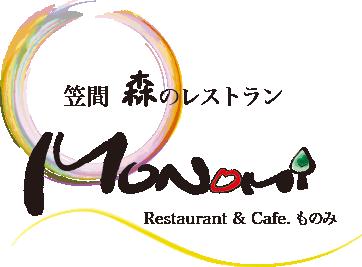 茨城県笠間市にある森のレストラン Monomi(ものみ)