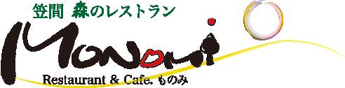 茨城県 笠間 森のレストランMonomi(ものみ)
